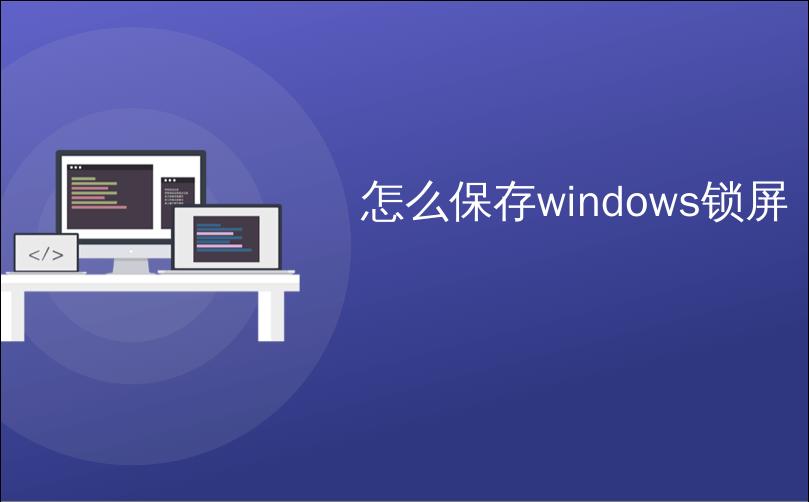 怎么保存windows锁屏