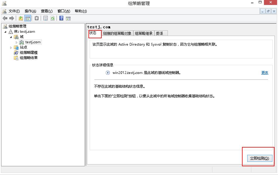 Windows Server 2012远程刷新客户端组策略及IE代理设置图文教程