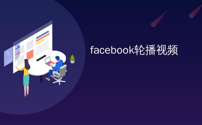 facebook轮播视频