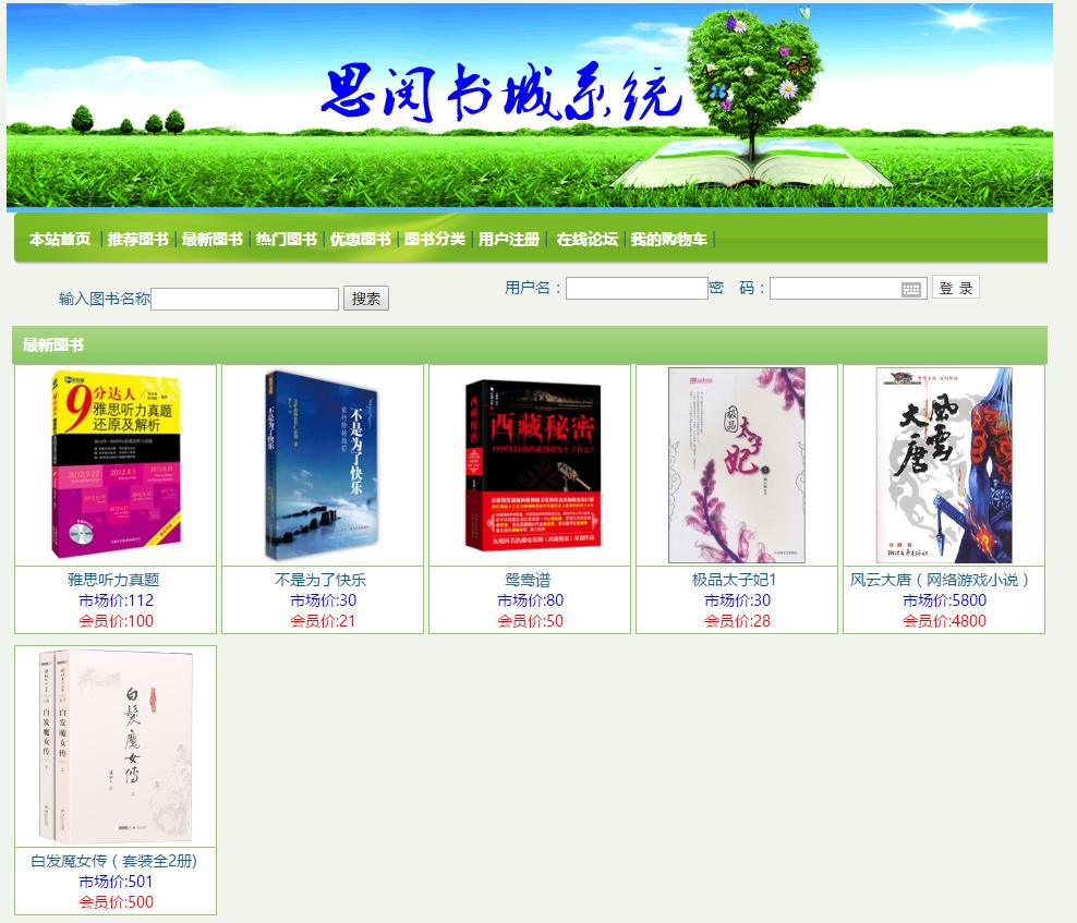 PHP网上图书店商城在线销售系统