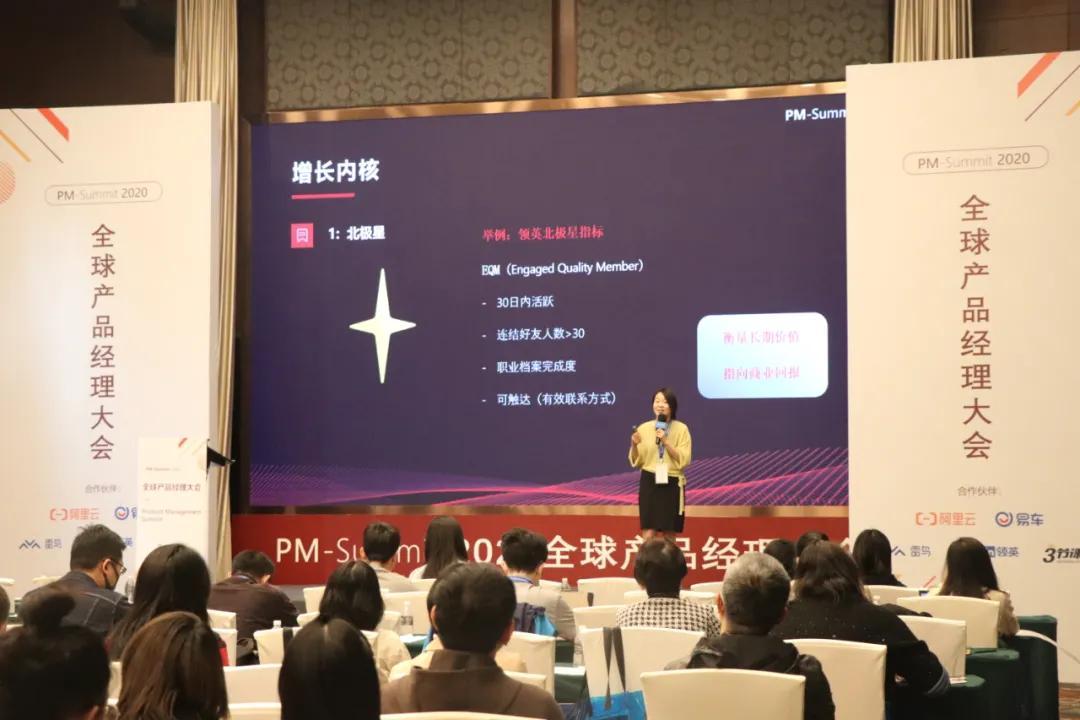 2020全球产品经理大会-LinkedIn中国产品运营与用户增长总监陈怡静发表演讲