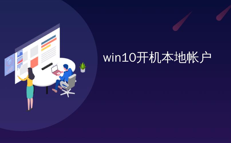 win10开机本地帐户