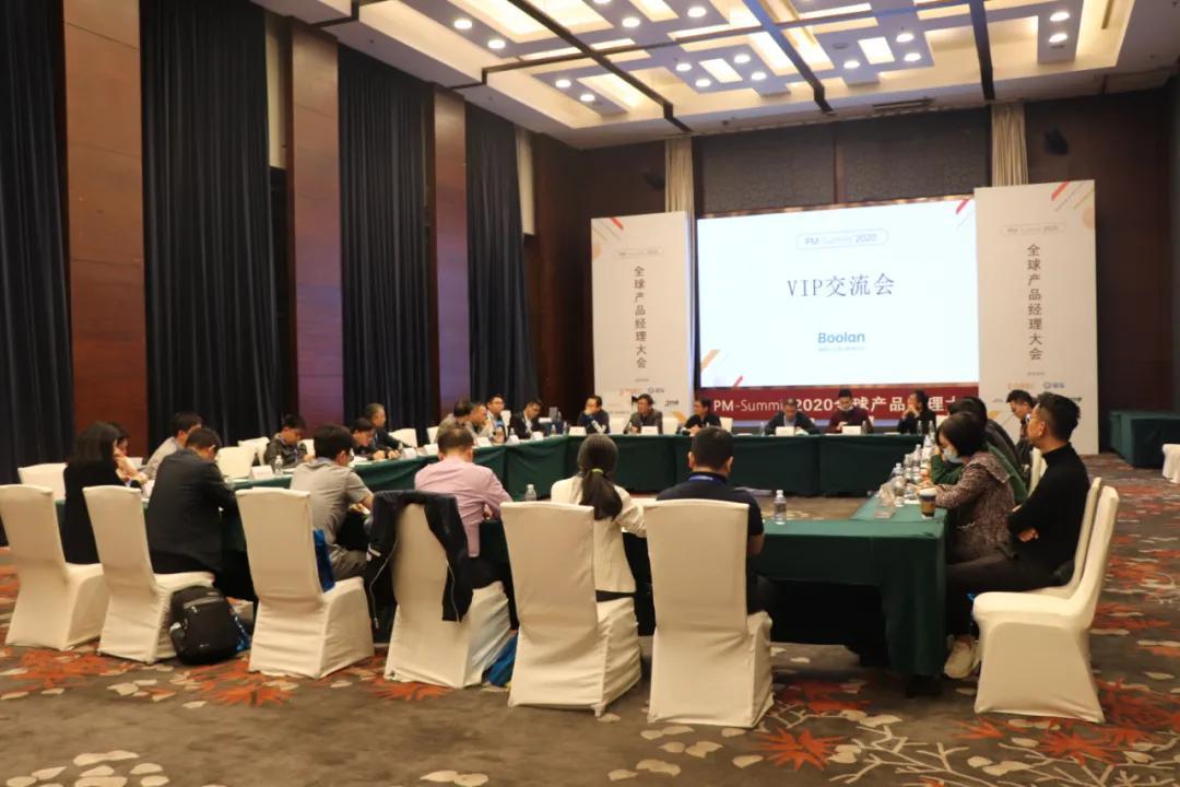 2020全球产品经理大会VIP高管交流会