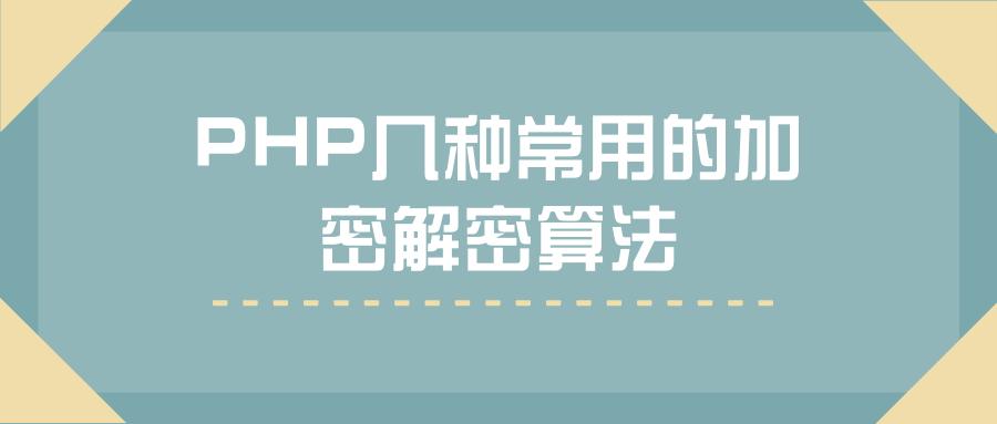 php几种常用的加密解密算法