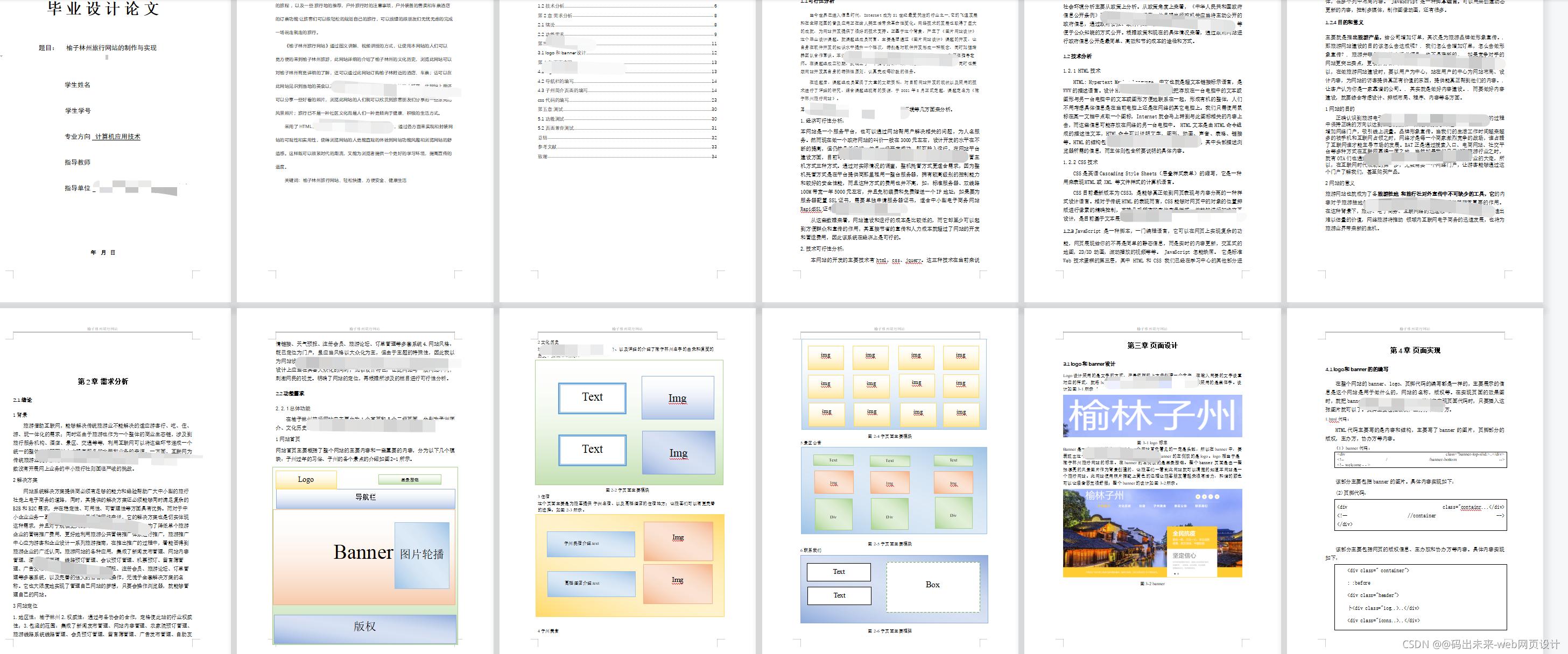HTML5期末大作业:关于旅游景点介绍的HTML网页设计——榆林子州 8页 (含毕设论文9000字) 建议收藏_家乡介绍网页HTML_10