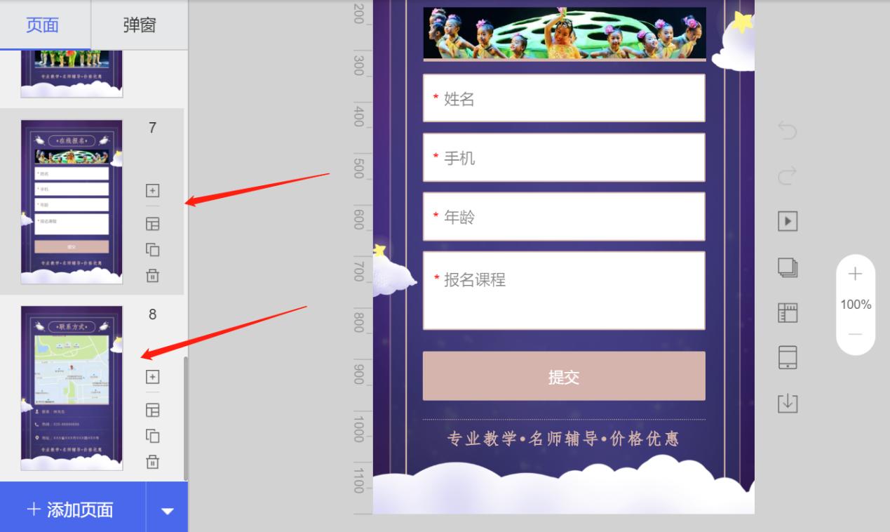 微信h5页面,邀请函、画中画、招生简章,如何快速创建