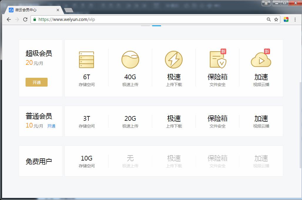 QQ微云免费视频存储