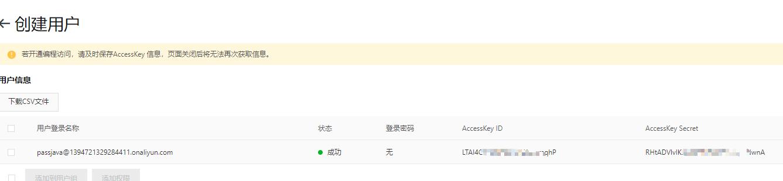 获取accesskey id和secret