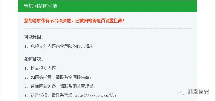 Pagoda website firewall