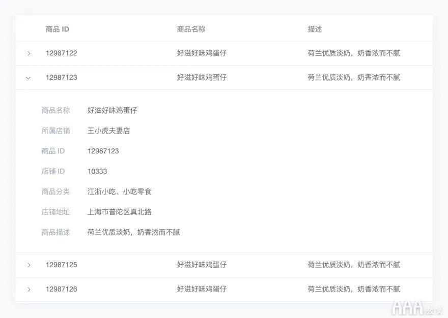 后台列表设计避坑指南_下