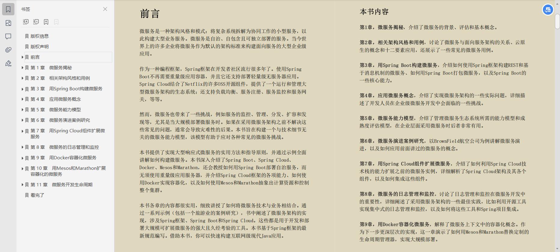 阿里P8全网首发,分享SpringCloud项目实战学习文档