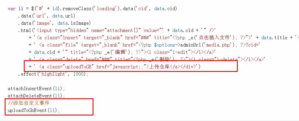 添加html标签.png