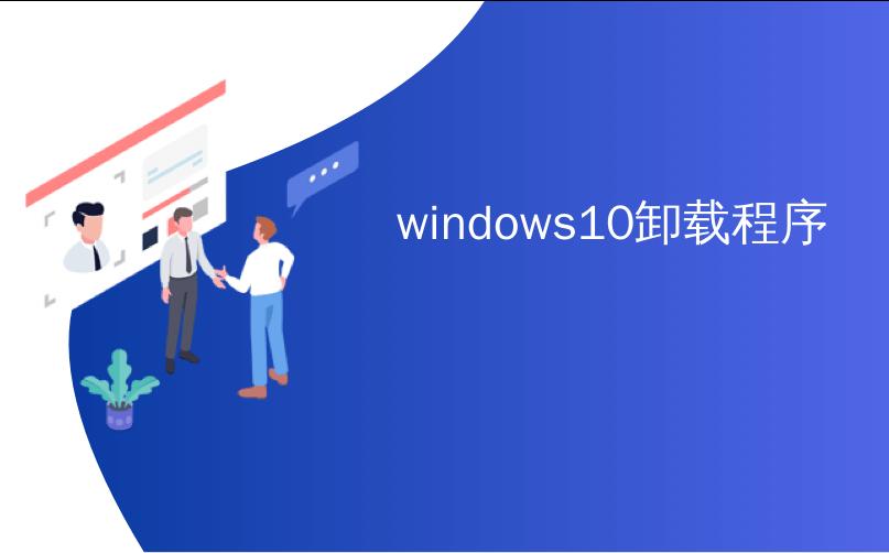 windows10卸载程序