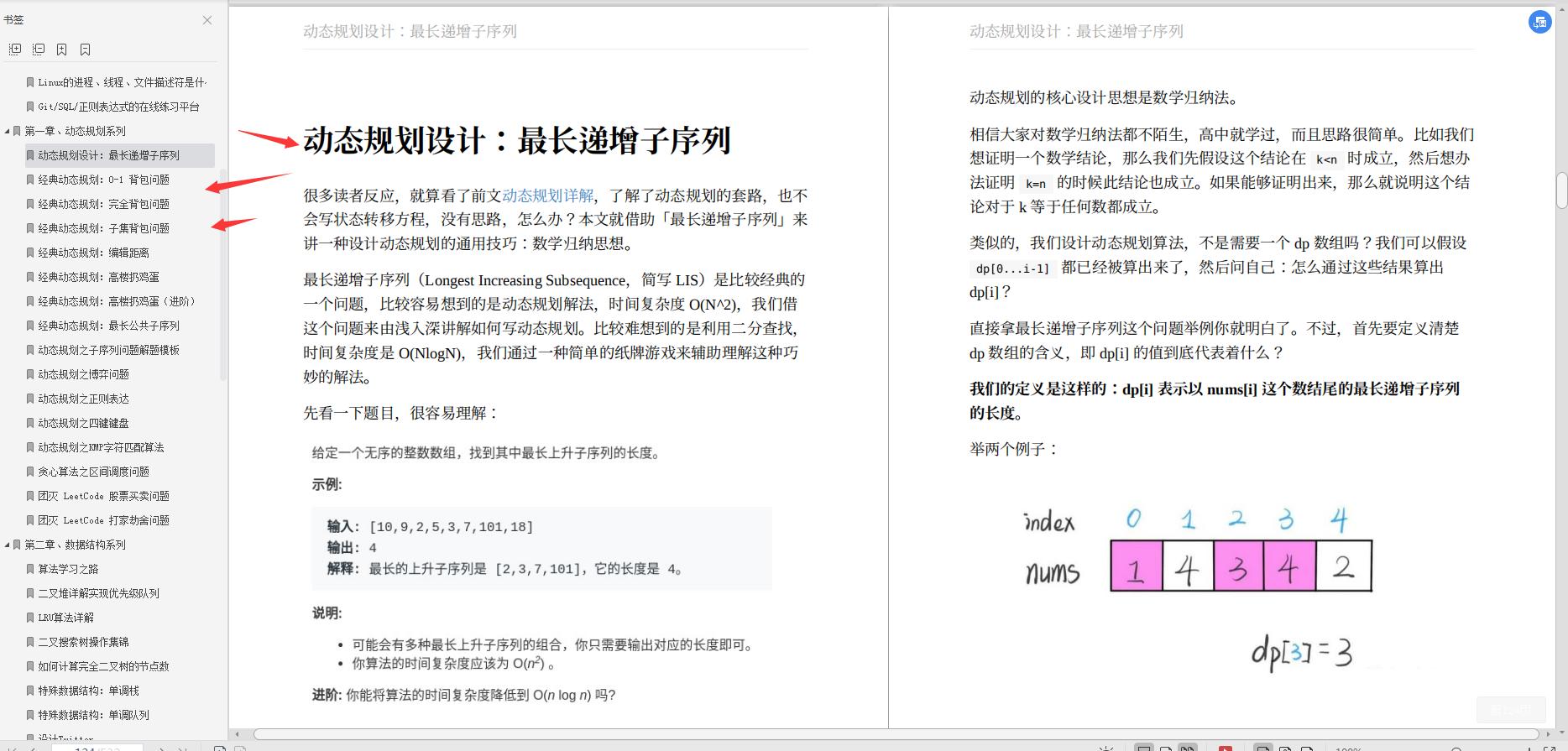 Alibaba首发:大师级算法宝典,足以团灭LeetCode