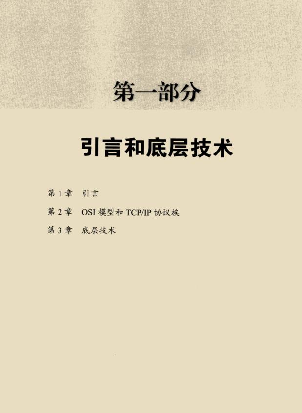 """爆赞!世界顶级计算机大师十年经验之作""""TCP/IP协议""""通天笔记"""