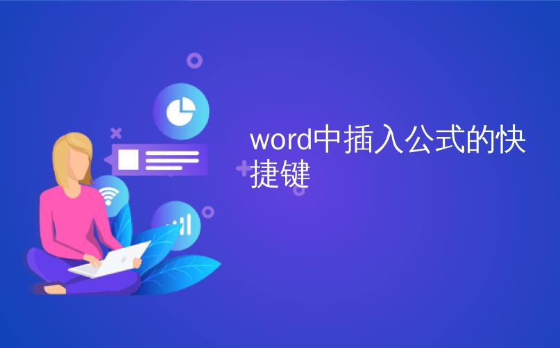 word中插入公式的快捷键