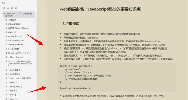 JavaScript知识点