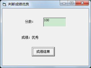 VB编程:SelectCase多分支选择结构判断成绩优良-11