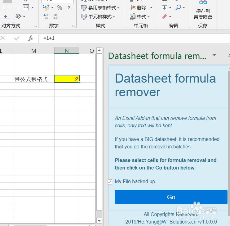 如何实现一键Excel单元格计算公式删除保留格式