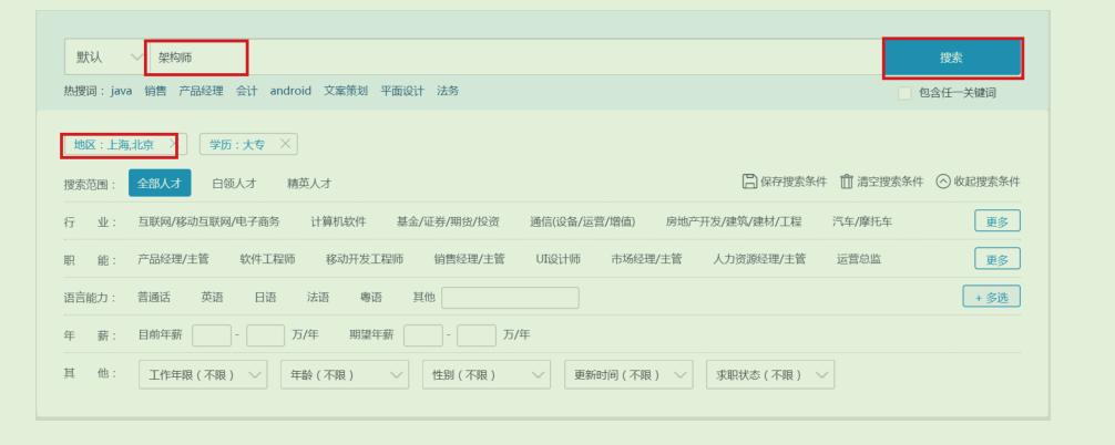 京东T9架构师手把手教你怎么写年薪50万的java简历