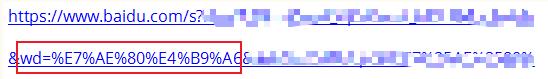 百度pc端搜索中,wd为关键词部分