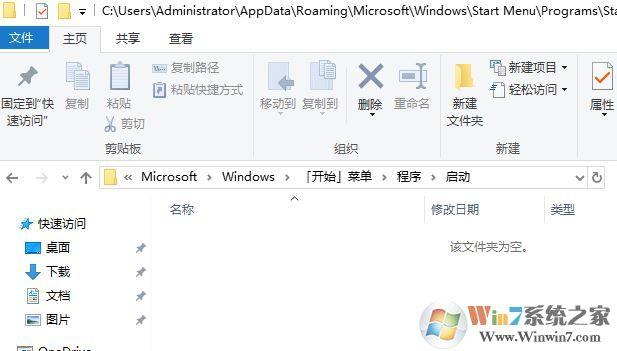 启动在哪个文件夹?win10启动文件夹所在路径