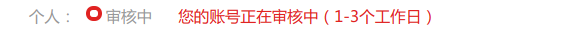 京东联盟 很抱歉,账号无可用认证方式 的解决