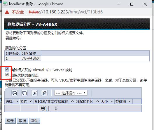 使用NIM Server网络半自动安装AIX系统