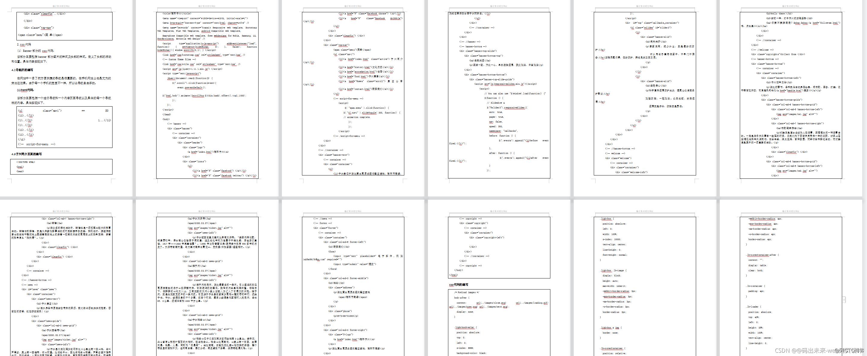 HTML5期末大作业:关于旅游景点介绍的HTML网页设计——榆林子州 8页 (含毕设论文9000字) 建议收藏_旅游网页设计源码HTML_11