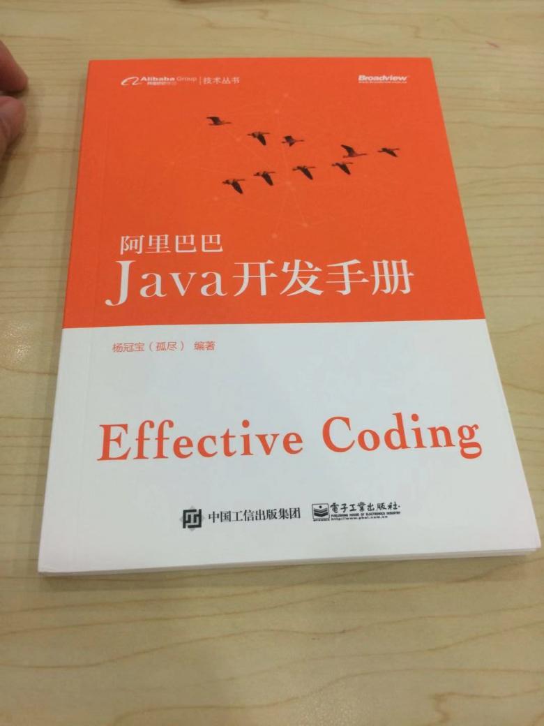 《阿里巴巴 Java开发手册》读后感小结