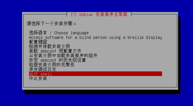 在云服务器上搭建公网kali linux2.0(图17)