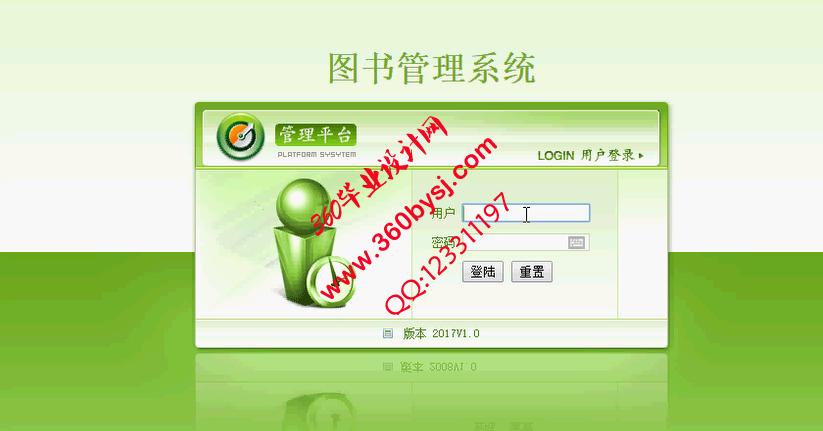 图书借阅管理系统登录页面