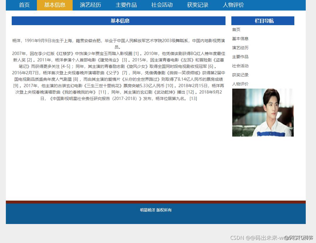 HTML5+CSS期末考核大作业:个人主页网站设计——明星杨洋(7页)带轮播特效 web期末作业设计网页 学生DW网页设计作业成品_网页设计_02