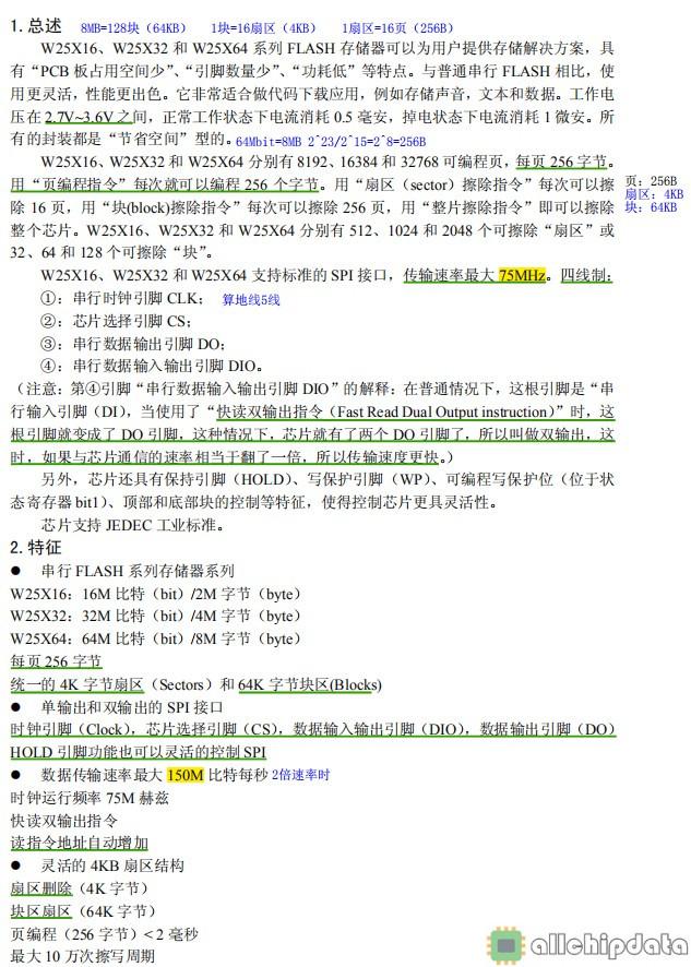 W25Q64  Flash芯片原理与应用方案(含W25Q64中文数据手册)