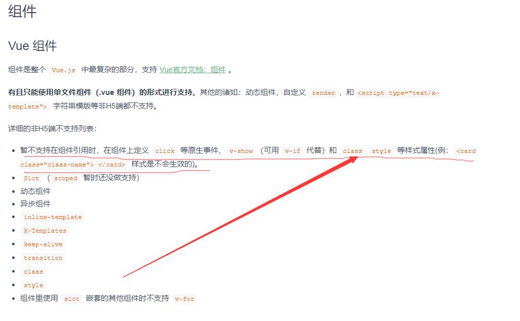 uni-app官网说明