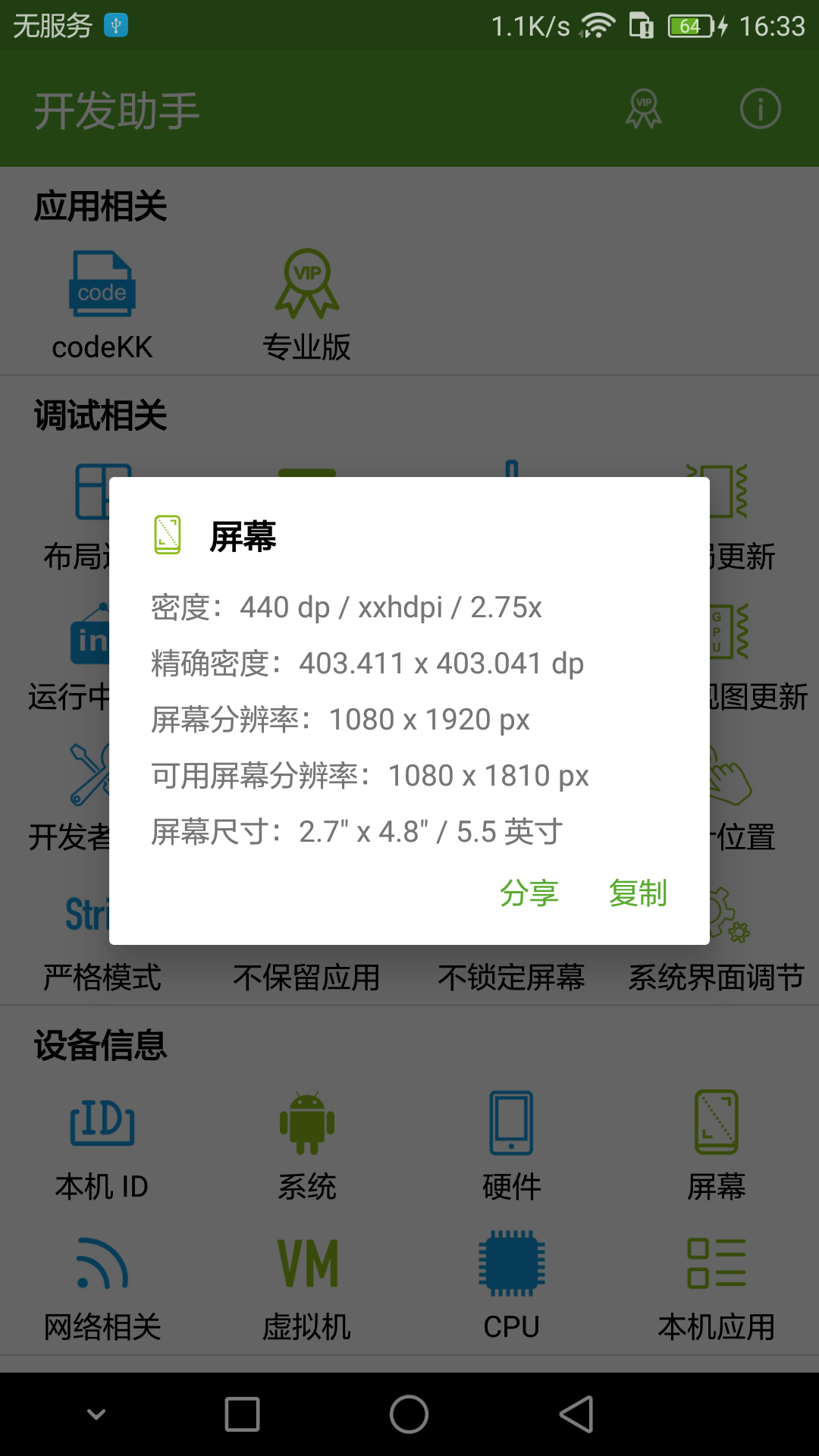 screenshot_2018-09-28-16-33-48