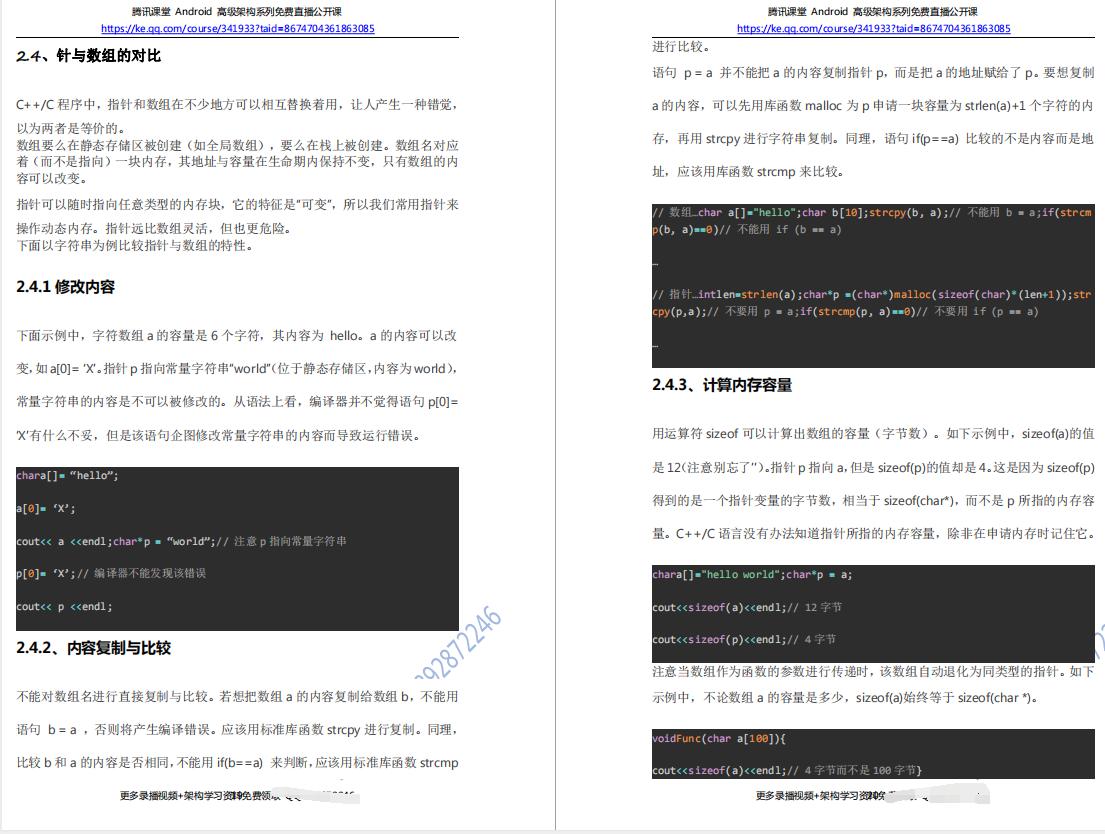 NDK模块部分资料内容截图