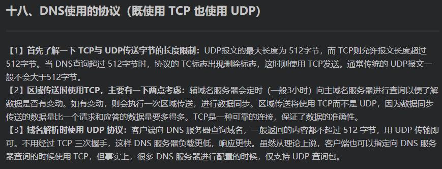 腾讯面试HTTP与TCP/IP20连问,你能答出多少?