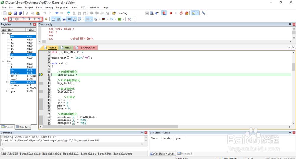 如何使用keil进行软件的程序调试