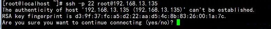 SSH的使用详解插图(5)