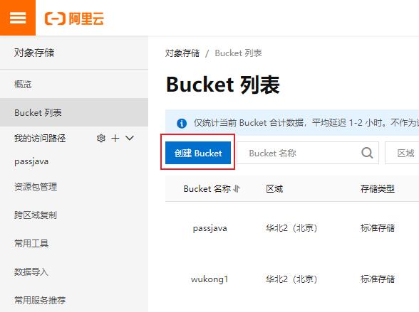 创建Bucket 存储桶