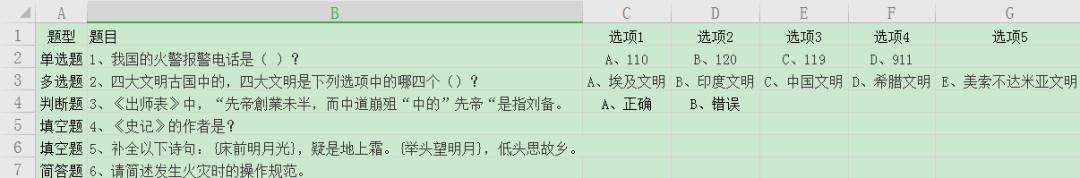 如何用Python将Word文档转换为Excel表格