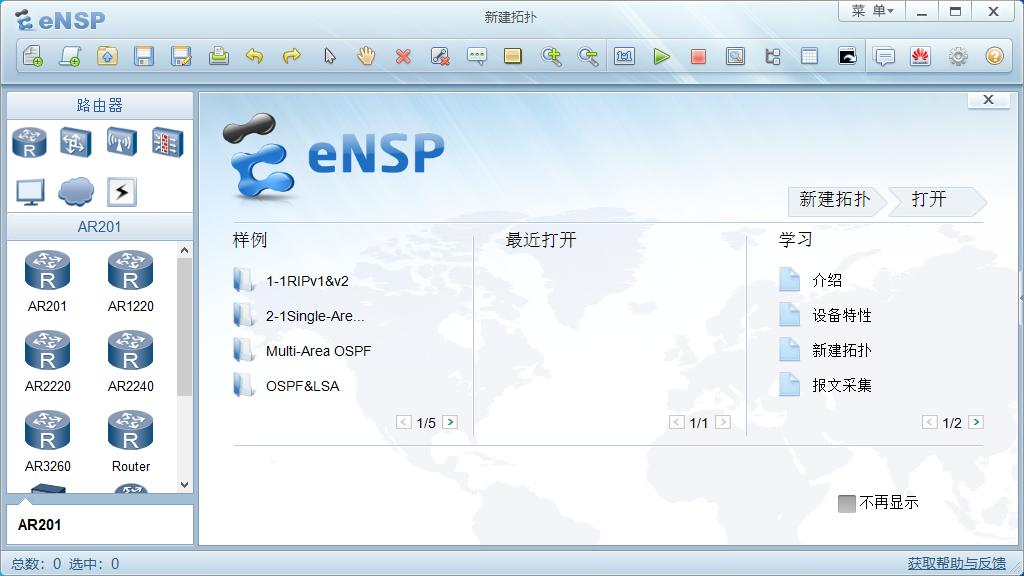 eNSP 界面