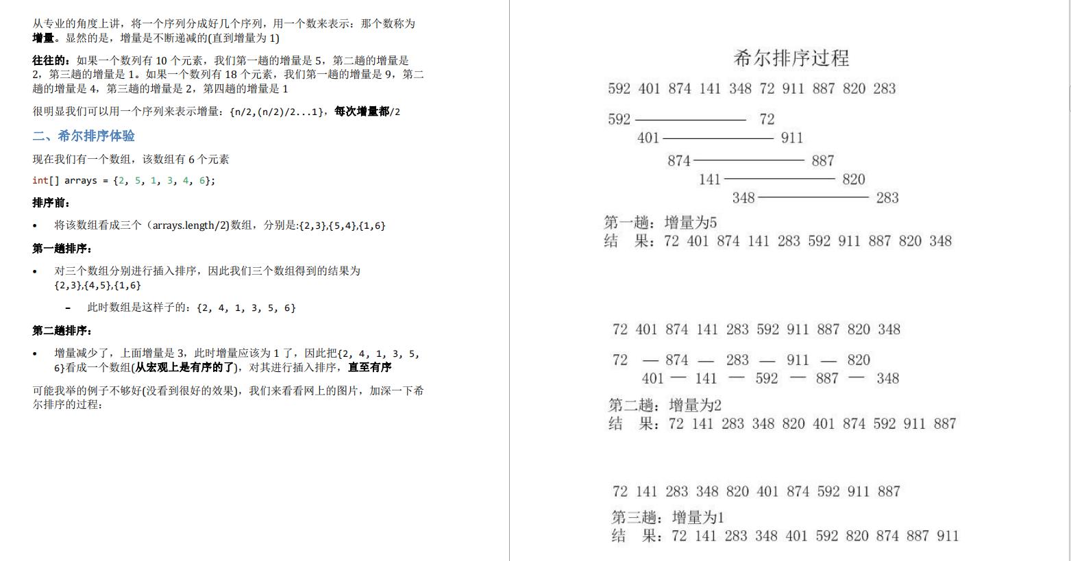 """上分工具,凭这份《数据结构与算法》核心文档,我""""跳""""进了字节"""