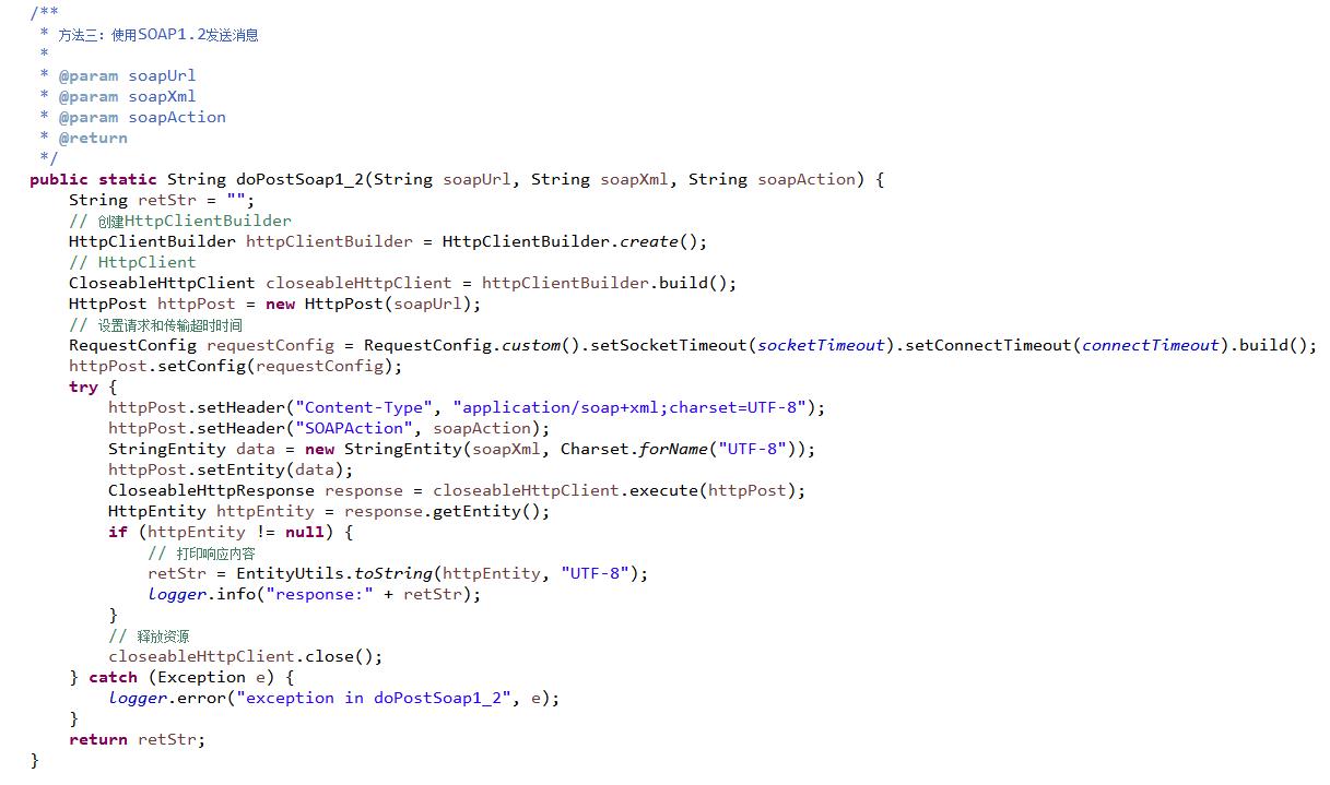 Java之HttpClient调用WebService接口源码-006.png