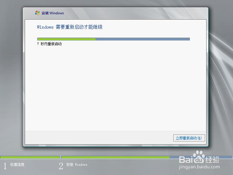 WindowsServer2008R2安装与配置:[1]系统安装