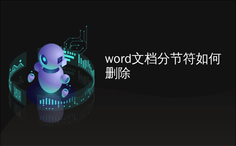 word文档分节符如何删除