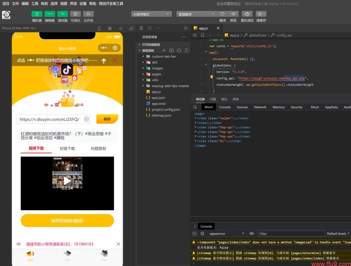 【微信小程序】去水印小程序源码,微信和QQ小程序都能用!插图