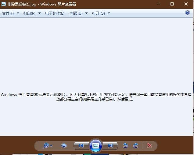 """解决""""Windows照片查看器无法显示此图片,因为计算机上的可用内存可能不足……"""""""