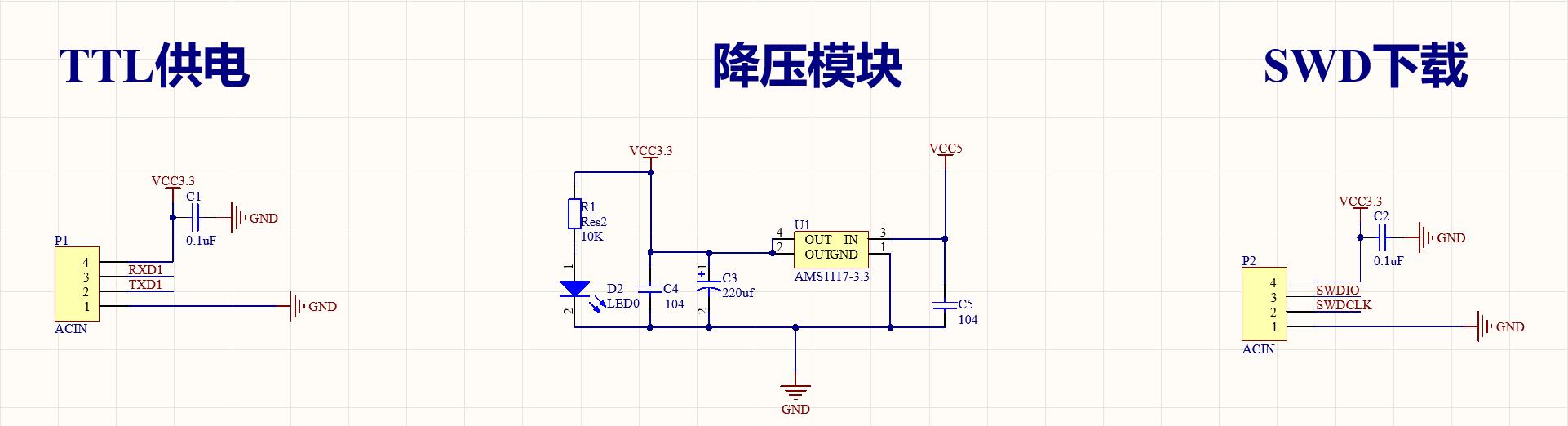 C8最小系统供电